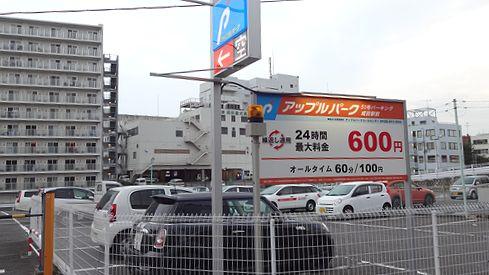 車場 駐 成田 空港 成田空港は無料駐車場がある!【必見】